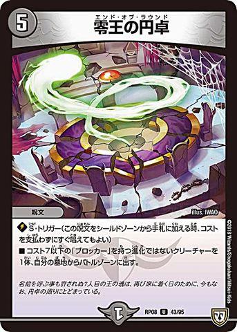 [UC] 零王の円卓 (RP08-43/闇)