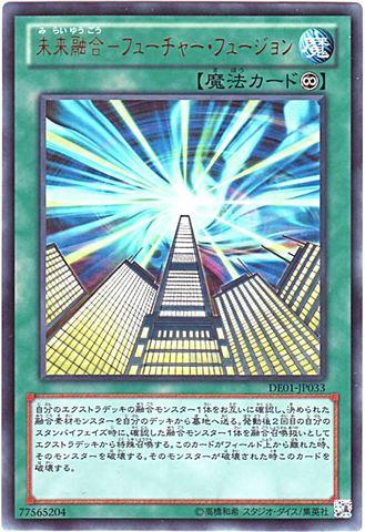 未来融合-フューチャー・フュージョン (Ultra)1_永続魔法