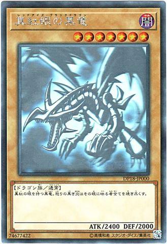 [Holographic] 真紅眼の黒竜 (3_闇7/DP18-JP000)