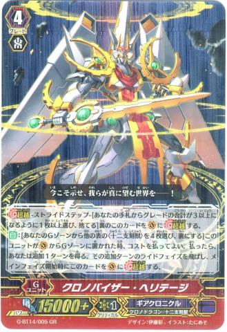 クロノバイザー・ヘリテージ GR GBT14/005(ギアクロニクル)