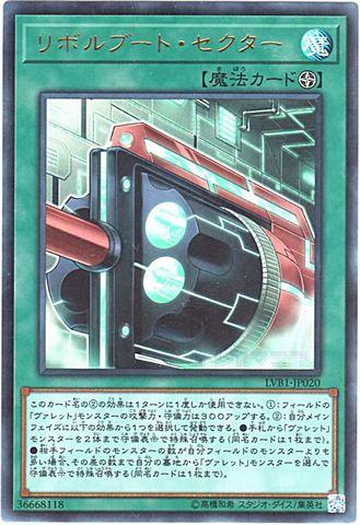 [Ultra] リボルブート・セクター (1_フィールド魔法/LVB1-JP020)
