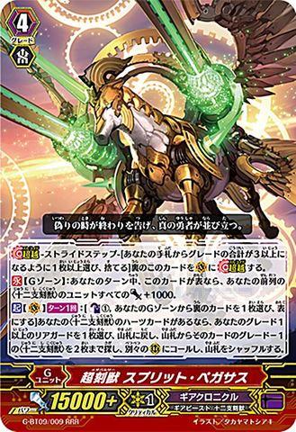 超刻獣 スプリット・ペガサス RRR GBT09/009(ギアクロニクル)
