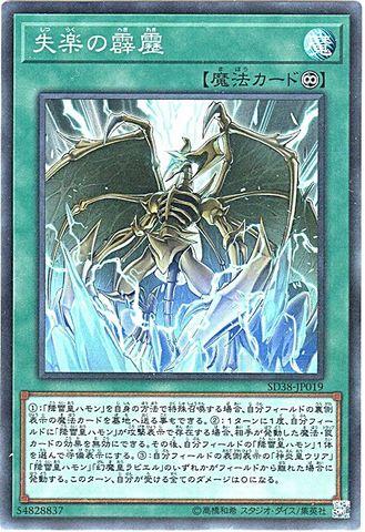 [Super] 失楽の霹靂 (幻魔1_永続魔法/SD38-JP019)