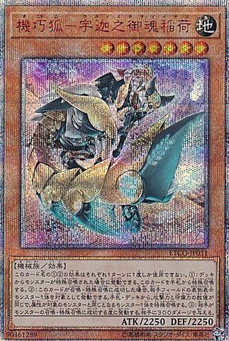 [20th Secret] 機巧狐-宇迦之御魂稲荷 (3_地7/ETCO-JP031)