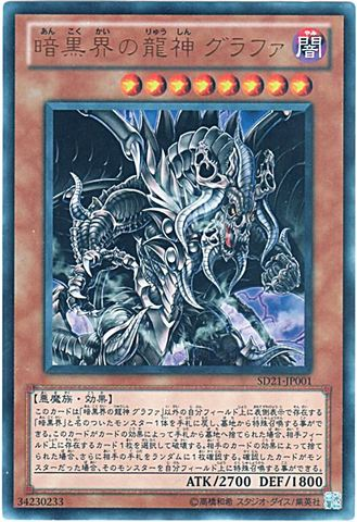 暗黒界の龍神 グラファ (Ultra)暗黒未界3_闇8