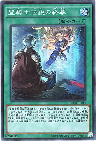 [Super] 聖騎士伝説の終幕 (1_通常魔法/EP15-JP044)
