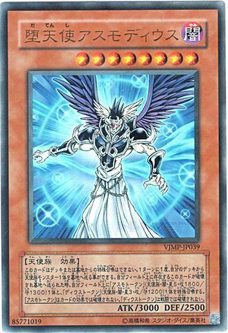 堕天使アスモディウス (Ultra)3_闇8