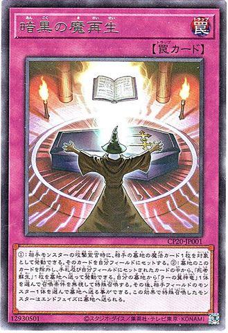 暗黒の魔再生 (Rare/CP20-JP001)2_通常罠