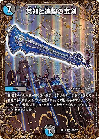 【売切】 [UGC] 英知と追撃の宝剣 (RP11-G6/虹)