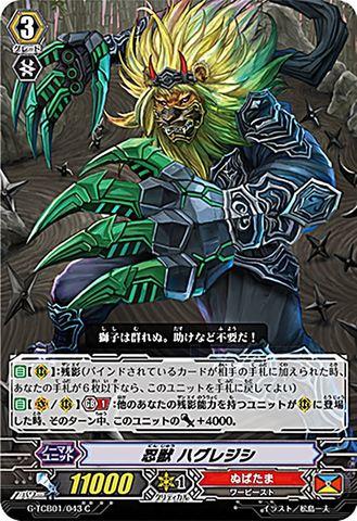 忍獣 ハグレジシ C GTCB01/043(ぬばたま)