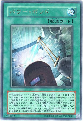 [Ultra] パワー・ボンド (1_通常魔法/-)