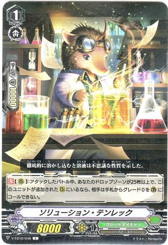 ソリューション・テンレック C VEB10/048(グレートネイチャー)