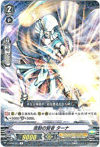 波動の賢者 ターナ R VEB06/020(ロイヤルパラディン)
