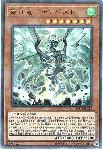 [Ultra-P] 嵐征竜-テンペスト (3_風7/20TH-JPC83)