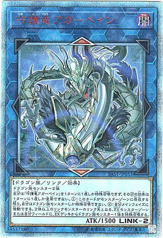 [20th Secret] 守護竜アガーペイン (8_L/闇2/SAST-JP053)