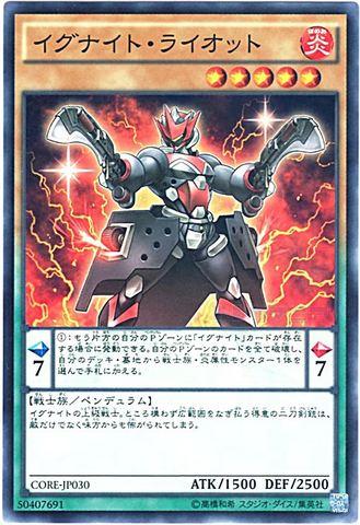 イグナイト・ライオット (Normal/CORE-JP030)3_炎5
