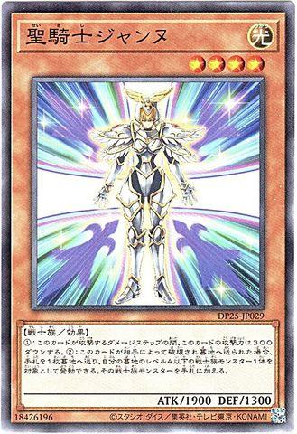 [N] 聖騎士ジャンヌ (3_光4/SR09-JP013/DP25-JP029)