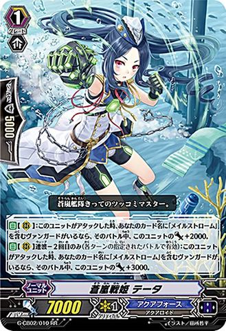 蒼嵐戦姫 テータ RR GCB02/010(アクアフォース)