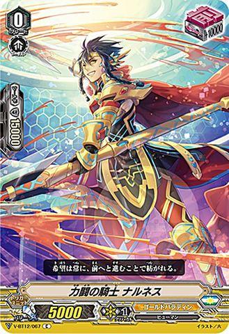 力闘の騎士 ナルネス C VBT12/067(ゴールドパラディン)