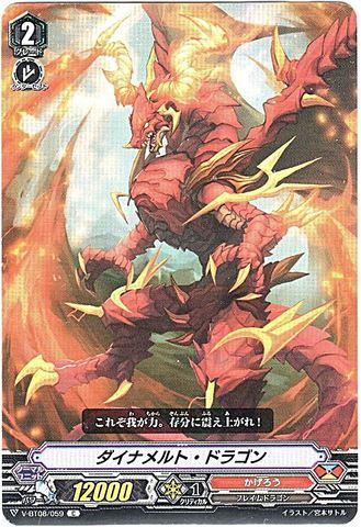 ダイナメルト・ドラゴン C VBT08/059(かげろう)