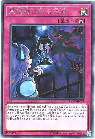 星遺物に眠る深層 (Rare/EXFO-JP072)機界騎士2_永続罠