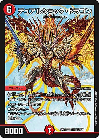【売切】 [SR] デュアルショック・ドラゴン (EX01-17/火)