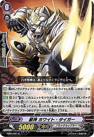 獣神ホワイト・タイガー EB04/027(ノヴァグラップラー)