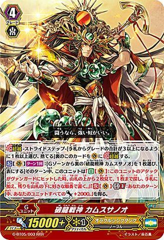 破龍戦神 カムスサノオ RRR GBT05/003(オラクルシンクタンク)