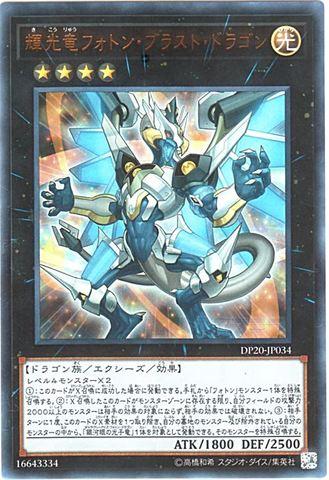 輝光竜フォトン・ブラスト・ドラゴン (Ultra/DP20-JP034)6_X/光4