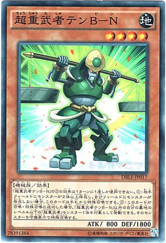 [N-P] 超重武者テンB-N (3_地4/DBLE-JP017)