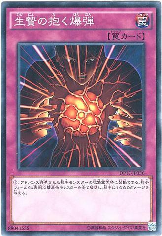 [N] 生贄の抱く爆弾 (2_通常罠/DP17-JP036/PGB1-JP048)