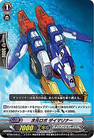 次元ロボダイマリナー BT08/048(ディメンジョンポリス)