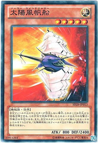 [N] 太陽風帆船 (3_光5/-)