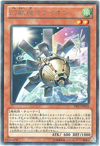 [R] 幻獣機オライオン (3_風2//LVP3-JP054)