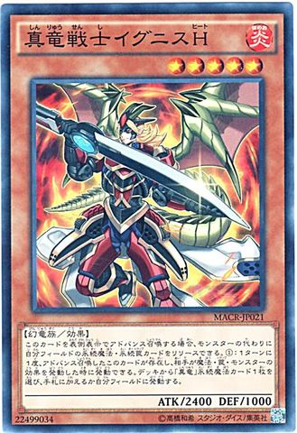 [N] 真竜戦士イグニスH (3_炎5/MACR-JP021)