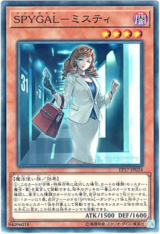 [N] SPYGAL-ミスティ (3_闇4/EP17-JP024)