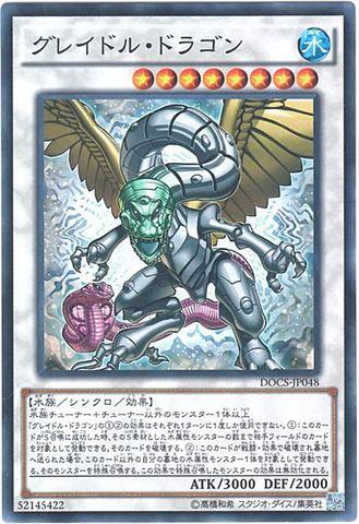 [Super] グレイドル・ドラゴン (7_S/水8/DOCS-JP048)