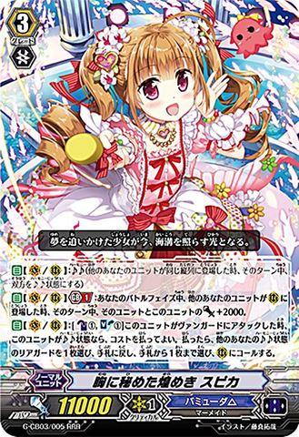 胸に秘めた煌めき スピカ RRR GCB03/005(バミューダ△)
