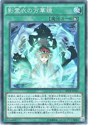 影霊衣の万華鏡 (Super/SPTR)1_儀式魔法