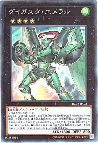 [Collectors] ダイガスタ・エメラル (6_X/風4/RC02-JP031)