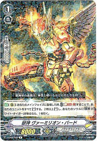 獣神 ヴァーミリオン・バード R VEB06/026(ノヴァグラップラー)