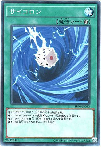 [N] サイコロン (1_速攻魔法/SR01-JP032)