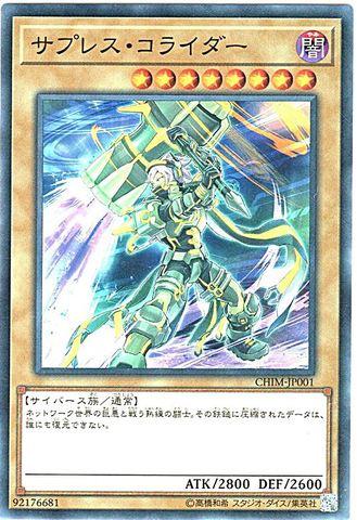 サプレス・コライダー (N/CHIM-JP001)3_闇8
