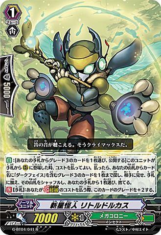 新星怪人 リトルドルカス R GBT04/041(メガコロニー)