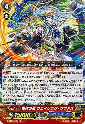 慟哭の嵐 ウェイリング・サヴァス GR GBT09/002(アクアフォース)