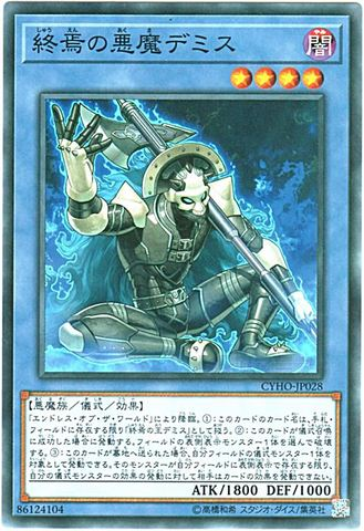 [N] 終焉の悪魔デミス (4_儀式闇4/CYHO-JP028)