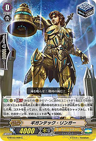 ギガンテック・リンガー C GBT03/068(ゴールドパラディン)