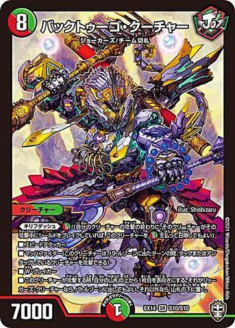[SR] バックトゥーゴ・クーチャー (EX14-S10/虹)