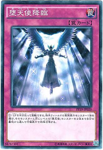 [N] 堕天使降臨 (2_通常罠/PP19-JP020)