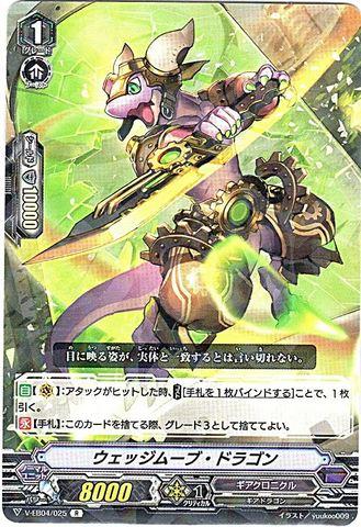 ウェッジムーブ・ドラゴン R VEB04/025(ギアクロニクル)